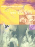 다윗의 장막 1집 - 세상의 빛으로 오신 주 (악보)
