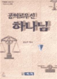 공의로우신 하나님 - 구약강해 시리즈 3