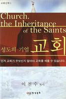 [개정판] 성도의 기업 교회 - 교회신학 1