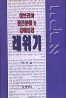 레위기 : 히브리어 원전분해 및 강해성경