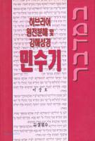 민수기 - 히브리어 원전분해 및 강해성경