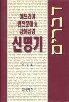신명기 - 히브리어 원전분해 및 강해성경