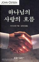 하나님의 사랑의 흐름 (소책자)