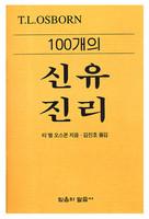 100개의 신유진리