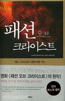 패션 오브 크라이스트 - 예수 그리스도의 고통스러운 수난