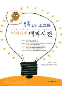 톡톡튀는 소그룹 아이디어 백과사전