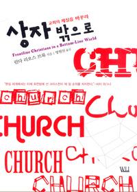 상자 밖으로 - 교회의 체질을 바꾸라