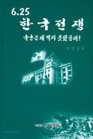 6.25 한국전쟁 국군은 왜 막지 못했을까!
