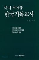 다시 써야할 한국기독교사