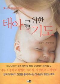 태아를 위한 기도