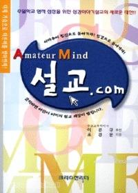 Amateur Mind 어린이 설교.com