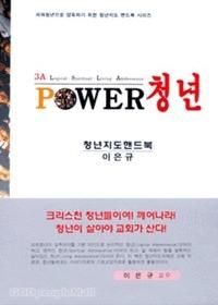 POWER 청년 - 파워청년으로 양육하기 위한 청년지도 핸드북 시리즈