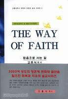 믿음으로 사는 길