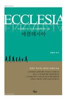 에클레시아 - 하나님께서 만드신 새 사람들에 관한 묵상