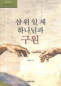 삼위일체 하나님과 구원