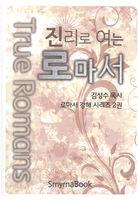 진리로 여는 로마서 - 2권