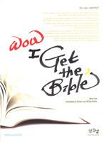 Wow I Get the Bible - 어? 성경이 읽어지네! (영문판)
