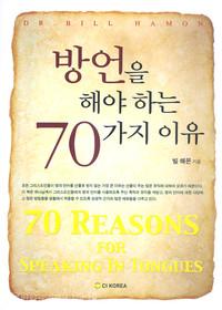 방언을 해야 하는 70가지 이유