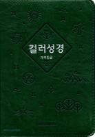 컬러성경 중 합본 (색인/이태리신소재/지퍼/그린)