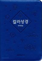 컬러성경 중 합본 (색인/이태리신소재/지퍼/네이비)
