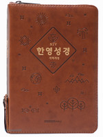 NIV 한영성경 합본 (색인/이태리신조재/지퍼/브라운)