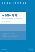 [개정판] 사무엘서 강해