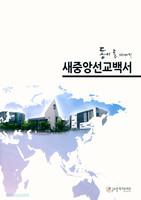 새중앙선교백서