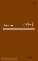 로마서 - 성경공부 시리즈 103