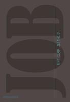 박영선의 욥기 설교