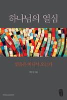 [개정판] 하나님의 열심