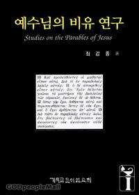 예수님의 비유연구