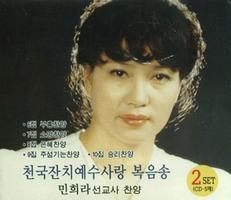 민희라 선교사  - 천국잔치예수사랑 복음송 2 (5CD)