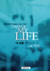 예수전도단 Praise Leader Vol.1 - Change my Life : 예수전도단 모던 워십(악보)