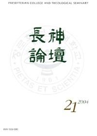 장신논단 제21집 2005