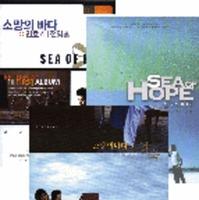 소망의바다 3집 + 2집 + 1집 (3CD)
