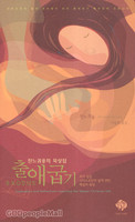출애굽기 - 잔느귀용의 묵상집