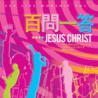 CCC Live Worship 百問一答 vol.1 - JESUS CHRIST (CD)