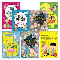 김재욱 저서 어린이 도서 세트(전8권)