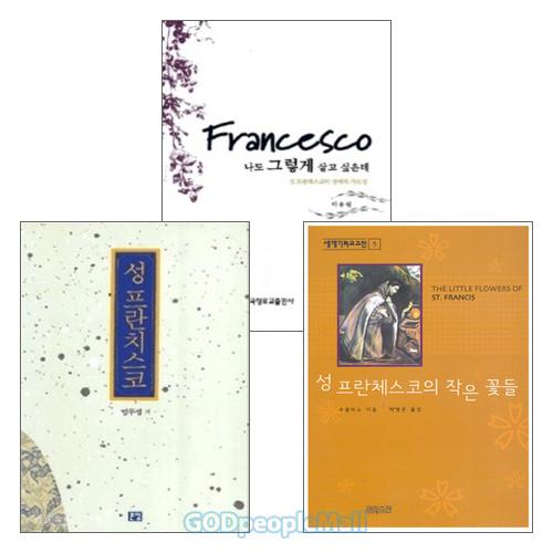 아시시의 프란체스코의 삶과 신앙 관련 세트(전3권)