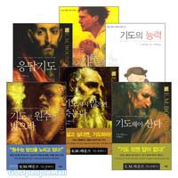 E.M.바운즈 2008~2010년 출간(개정)도서 세트(전7권)