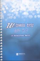 W 경배와 찬양 블루 4.5 (큰글씨 악보)