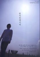 유제범 first album - 반석위에 서네(CD)