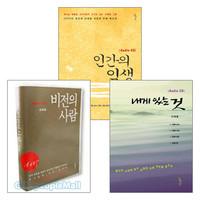 이재철 목사 오디오북 CD 세트(전3종)