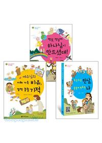 하하호호 꿈을 심는 성경동화 시리즈 세트(전3권)