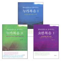 원어성경으로 풀어가는 시리즈 세트(전3권)