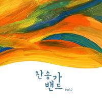 찬송가 밴드 vol.2 (CD)