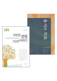손운산 목사 저서 세트(전2권)