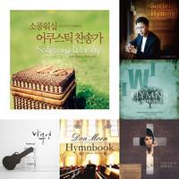 새롭게 불려지는 국내 찬송가 편곡 음반세트 (6CD)