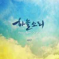 하늘소리콰이어 Vol.2  - 내가 영으로 (CD)