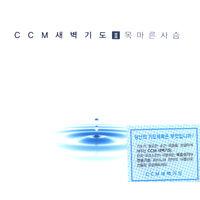 CCM 새벽기도 2 - 목마른 사슴 (CD)